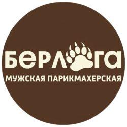 """Барбершоп """"БЕРЛОГА"""""""